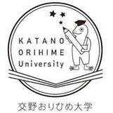 交野おりひめ大学