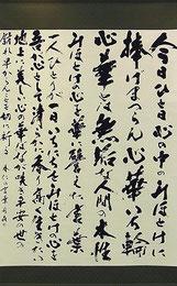 心華いち輪(近代詩文)/ 関川 司晶