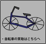 自転車の買取はこちらへ