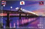 切手のデザインになった第二メコン国際橋