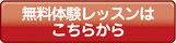 名古屋市天白区チャオパソコン教室の無料体験レッスンはこちらから