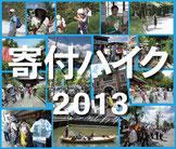 ▲寄付ハイク2013報告▲
