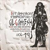 交響曲第1番「ギルガメシュ」Vol.19
