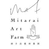 MAF/御手洗藝術農園
