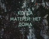 """Когда матерей нет дома"", реж. П. Чарквиани"