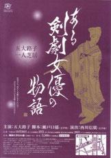 ある女剣劇役の物語