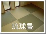 琉球畳のボタン