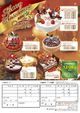 可児市洋菓子店「シュクル」クリスマスケーキチラシ