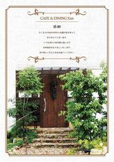 岐阜市「カフェ&ダイニングエン」メニューブック表紙