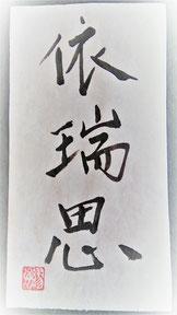 Original chinesische Schriftzeichen von Prof. Miao, Qiang