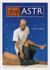 小平市で腰痛・首の痛み・膝の痛み・椎間板ヘルニア・坐骨神経痛などでお悩みの方のための整骨院・整体-小平・井上整骨院-書籍『ASTR』