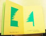 折り紙切り絵絵本1k