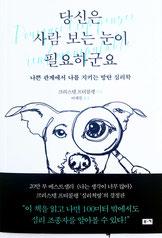 Pourquoi trop penser en coréen