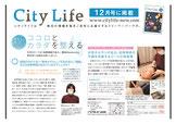 シティライフ12月号 掲載記事「ホルモンバランスセラピー」