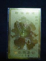 関羽様の財神カード
