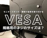 VESA規格用ネジを解説