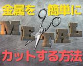 金属を切る方法