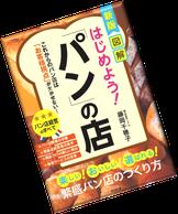 はじめようパンの店,書籍,本,藤岡千穂子,シズル