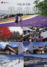 今年度範囲とされる観光白書