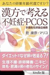 本,不妊症,漢方,PCOS,多嚢胞性卵巣症候群,乾マリコ