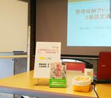 旭川整理収納アドバイザー2級認定講座 講座中の受講生様の様子