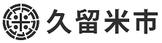 久留米市公式ホームページ