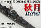 防空駆逐艦 『秋月』トップページ◆模型製作工房 聖蹟