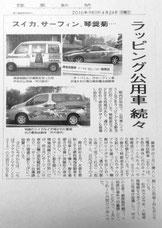 2016年4月24日讀賣新聞