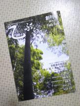 乙訓を元気にするコミュニティ誌「乙ぶら」表紙