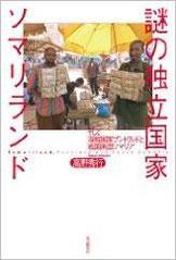 『謎の独立国家ソマリランド』(本の雑誌社)