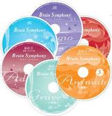 《ブレインシンフォニー》CD類