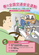 平成25年 春の全国交通安全運動 2011