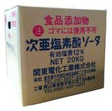 次亜塩素酸ソーダ 12% 20kg