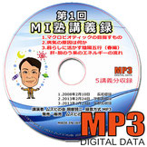 MI塾講義録MP3