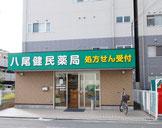 八尾健民薬局‐コンフィアグループ