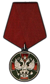 "Медаль Ордена ""За заслуги перед Отечеством"" 2-й ст (Medal of the ""Order for the Services to the Fatherland"", the 2 -nd degree)"