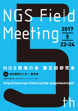 「NGS現場の会」第五回研究会  告知ポスター