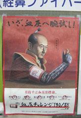 中村医院に貼られていたポスター
