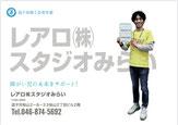 レアロ(株)スタジオみらい〈桜山・児童発達支援、放課後等デイサービス〉