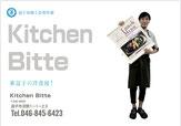 Kitchen Bitte〈沼間・洋食屋〉