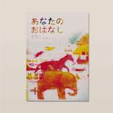 あなたのおはなし  絵本 / Picture book     作・絵:MOKUMOKU STUDIO  画材 : アクリル絵具  装丁デザイン:ミヤタタカシ