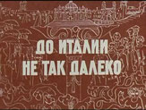 """До Италии не так далеко"", реж. А. Бурнадзе"