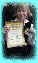 Аверина Настя, 3 Б класс