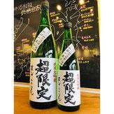 まんさくの花超限定 日の丸醸造 日本酒