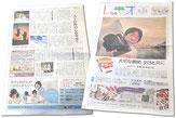 琉球新報 週刊レキオ 1面・2面に紹介されました。