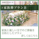 家族葬B 家族と親しい方でのご葬儀