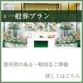 一般葬 参列者のある一般的なご葬儀