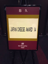 JAPAN CHEESE AWARD'14