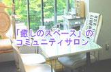 癒しのスペース 熱田神宮