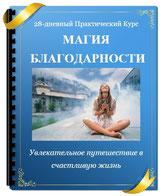 28-дневный тренинг по улучшению качества жизни. 28 практик привлечения счастливых перемен!
